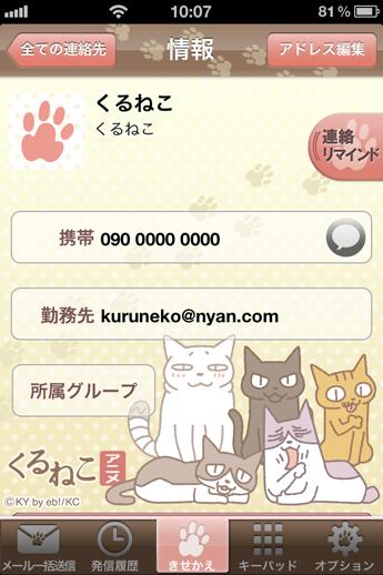 アニメくるねこ電話帳