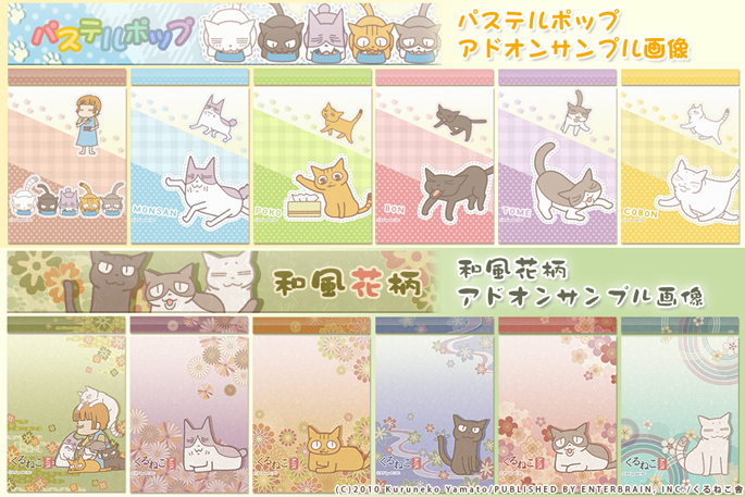 アニメくるねこ電話帳 アプリ画面
